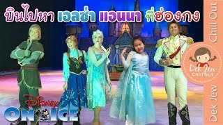 เด็กจิ๋วบินไปหาเอลซ่า แอนนา ที่ฮ่องกง (Disney on Ice)