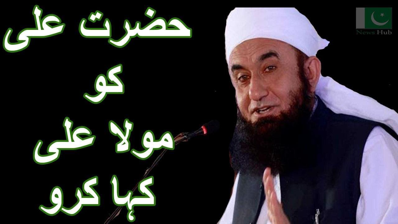 Hazrat Ali Ko Ali Mola Kaha Karo, Maulana Tariq Jameel 19 May, 2018