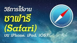 การใช้งานซาฟารี (safari) ใน iphone or ipad, iOS7