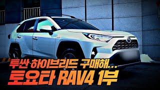 노사장이 미쳤군 이 시국에 일본차 RAV4를 빨다니 |…