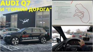 AUDI Q7 на Quattro Days