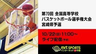 第70回全国高等学校バスケットボール選手権大会宮崎県予選