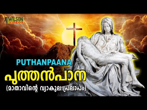 puthen pana malayalam dukkavelli songs christian devotional songs malayalam malayalam film songs cinema devotional christian songs   malayalam film songs cinema devotional christian songs