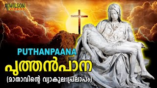Puthen pana is a malayalam poem written by german jesuit missionary priest johann ernst hanxleden famously known as arnos pathiri in kerala. the beli...