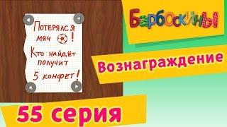Барбоскины - 55 Серия. Вознаграждение (мультфильм)