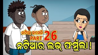 NATIA COMEDY PART 26 || Natia Ra Love formula