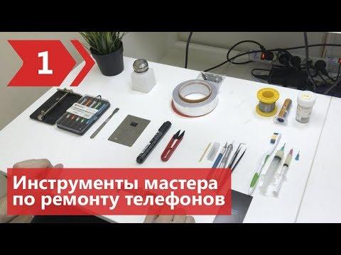 Рабочее место мастера 1 - Инструменты. Онлайн обучение ремонту телефонов