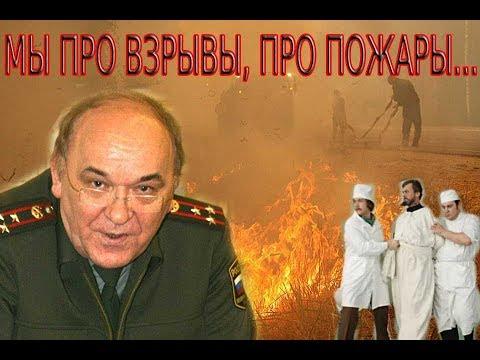 Полковник Баранец: «Мы про взрывы, про пожары сочинили ноту ТАСС»