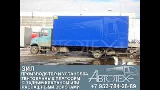 Переоборудование ЗИЛ. Удлинение базы ЗИЛ. Установка фургона на ЗИЛ. Автотех.(, 2014-06-06T10:11:09.000Z)