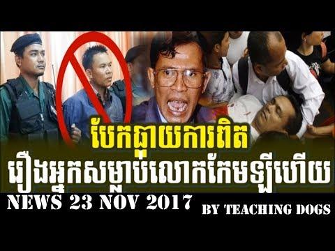 Khmer Hot News RFA Radio Free Asia Khmer Morning Thursday 11/23/2017