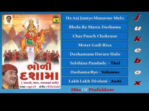 jukebox - bholi dashama - singer - praful dave