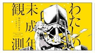 わたしの未成年観測 - 和田たけあき(くらげP) 【ティザー映像】