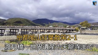 京都嵐山紅葉散策2-1  渡月橋~世界遺産の天龍寺まで thumbnail
