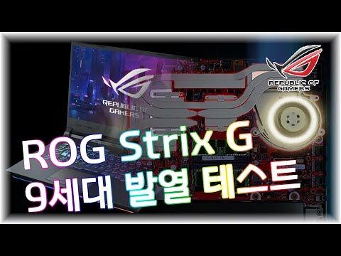 ROG Strix G 제품 소개 및 성능테스트 / 9세대 i7 9750H 발열 해결??