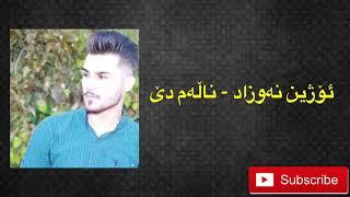 ئۆژین نەوزاد ناڵەم دێ - Ozhin Nawzad Nalam De