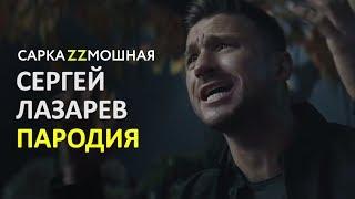 Сергей Лазарев SCREAM Русская Версия ЕВРОВИДЕНИЕ 2019