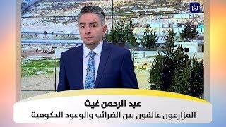 عبد الرحمن غيث - المزارعون عالقون بين الضرائب والوعود الحكومية