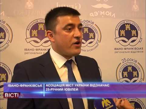Асоціація міст України відзначає 25-річний ювілей