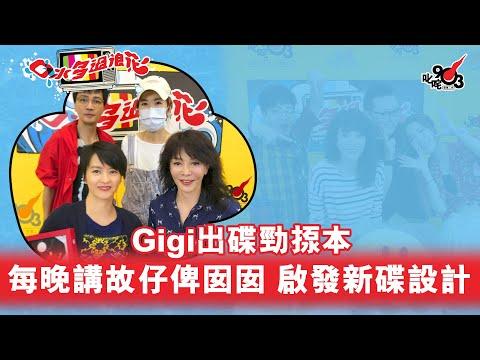 Gigi出碟勁揼本 每晚講故仔俾囡囡 啟發新碟設計