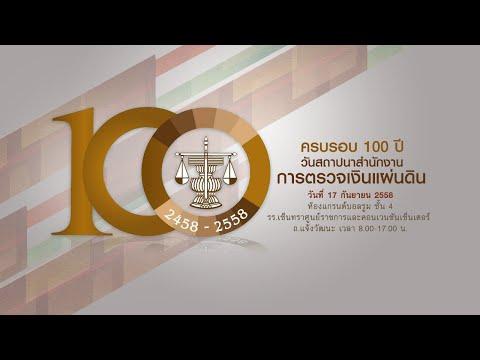 ครบรอบ ๑๐๐ ปี วันสถาปนาสำนักงานการตรวจเงินแผ่นดิน