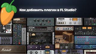 как добавить плагин в fl studio (правильно)