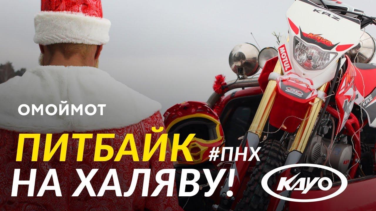 Мудозвон 2017 – мотозакрытие от Дубасеров в Москве – Омоймот - YouTube