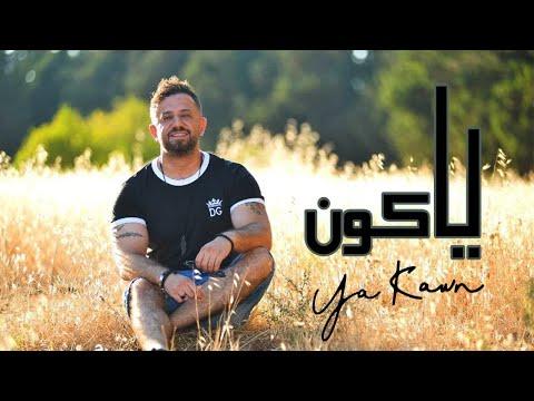 Ammar Al Deek - Ya Kawn [ Lyrical Video ]   عمار الديك - يا كون