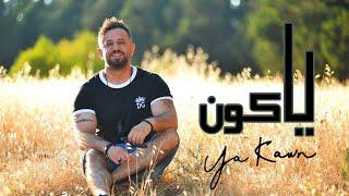Ammar Al Deek - Ya Kawn [ Lyrical Video ] | عمار الديك - يا كون