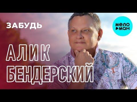 Алик Бендерский - Забудь Single
