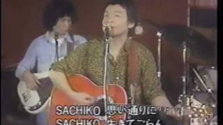 ばんばひろふみ - SACHIKO