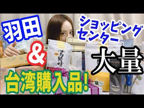 安定の羽田ショッピングセンターからの台湾購入品!!
