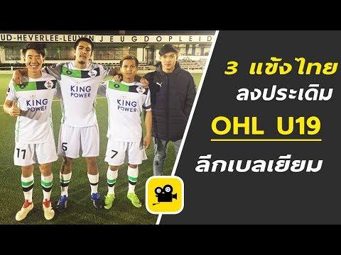 3 แข้งไทย ลงประเดิม OHL U19 ลีกเบลเยียม พร้อมเบิกสกอร์แรกให้กับทีม