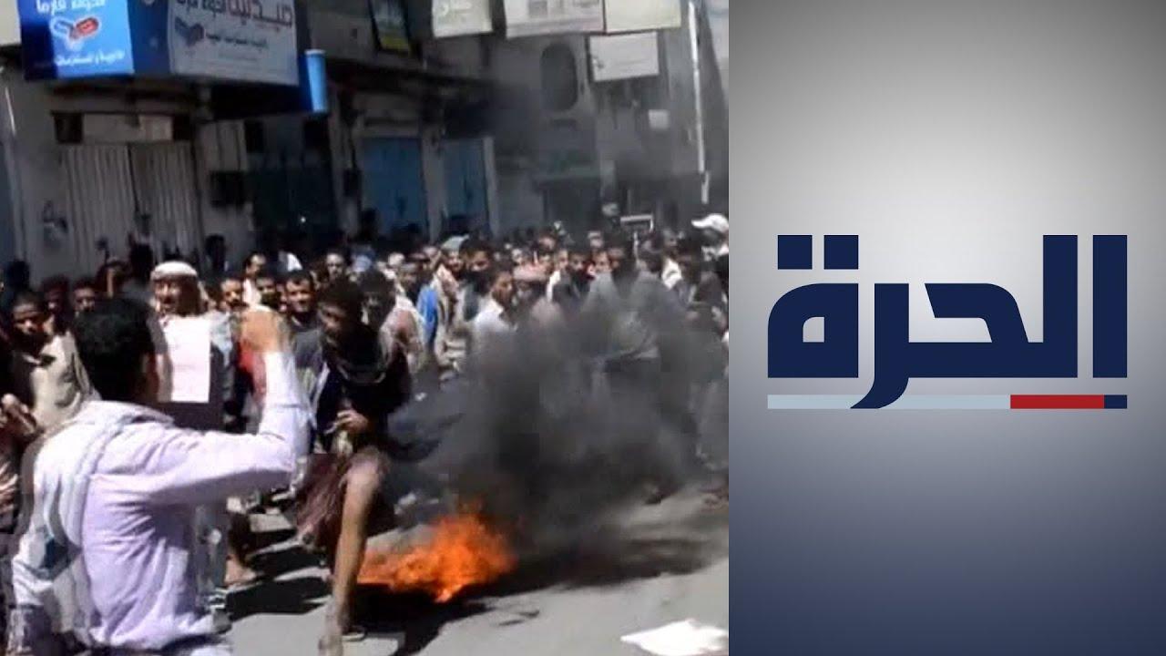 الغلاء وسوء الخدمات يفجر احتجاجات في عدن وتعز وحضرموت  - 15:54-2021 / 6 / 15