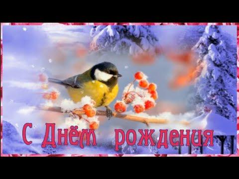 С Днём рождения в январе Замечательное поздравление