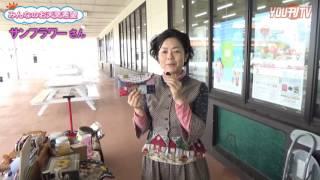 日本一人口の多い村読谷村から様々な情報をお届けする、コミュニティ放...