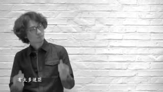 【HD】- 还是没想到MV [Official Music Video]官方完整版(《万万沒想到 第一季终结版》片尾曲)