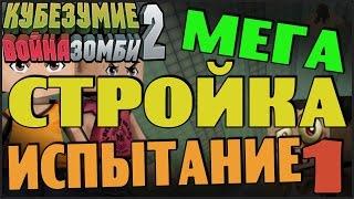 Кубезумие 2  - МЕГА СТРОЙКА (Испытание) #1(ссылка на игру: http://vk.com/appcraftdefenders2