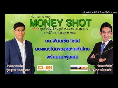 บล.ฟินันเซีย ไซรัส มองแนวโน้มของตลาดหุ้นไทย พร้อมแนะหุ้นเด่น (28/11/59-1)