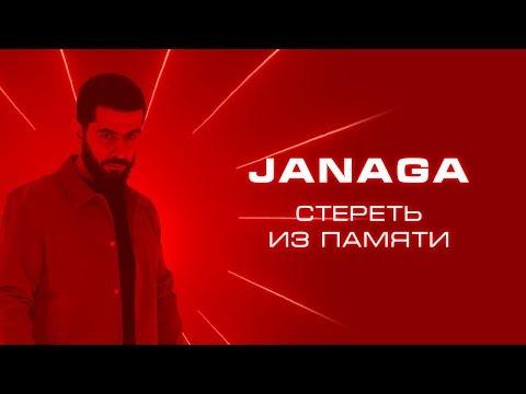 JANAGA - Стереть из памяти | Official Music Video