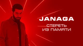 Смотреть клип Janaga - Стереть Из Памяти