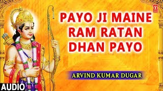 Payo Ji Maine Ram Ratan Dhan Payo I ARVIND KUMAR DUGAR I Full Audio Song