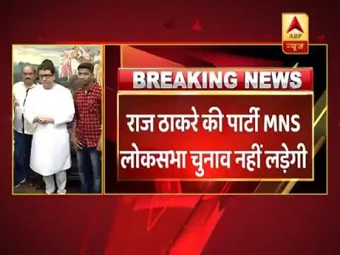 Raj Thackeray's MNS will not contest Lok Sabha elections 2019