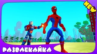 Мультик игра для ДЕТЕЙ про Человека Паука, Железного Человека и Тачки Машинки. Дисней и Марвел.