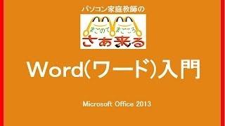 Word ワード入門 ① ワードの基本画面 thumbnail