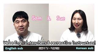 어린이직업체험 영어선생님 그리고 레크리에이션 강사에 대…