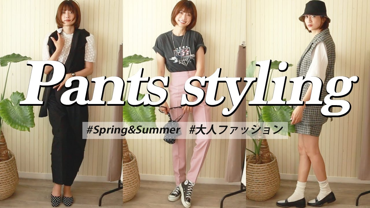 【SummerStyle】色々なパンツスタイルをコーディネートしてみたよ✿