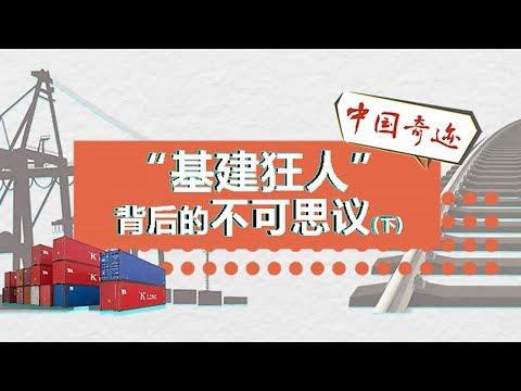 《中国奇迹》- 基建狂人背后的不可思议 | CCTV