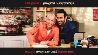 פבלו רוזנברג עם דודו אהרון - כשאלך - Pavlo Rosenberg With Dudu Aharon