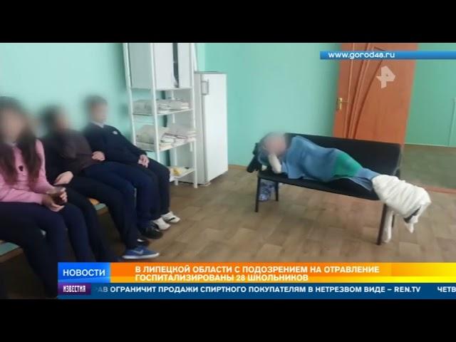 Вице-губернатор Липецкой области прокомментировал массовое отравление школьников ультразвуком