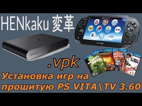 Как установить игры на прошитую PS VITA \ TV Henkaku 3.60?